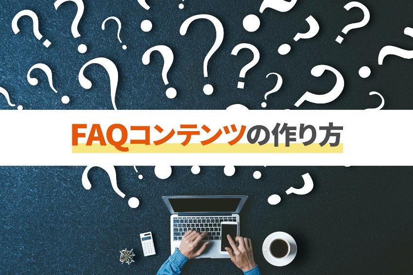 FAQコンテンツの作り方 〜4つのステップやコツ・注意すべきこと〜