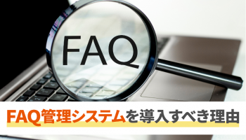 FAQ管理システムを導入すべき3つの理由と選び方のポイント