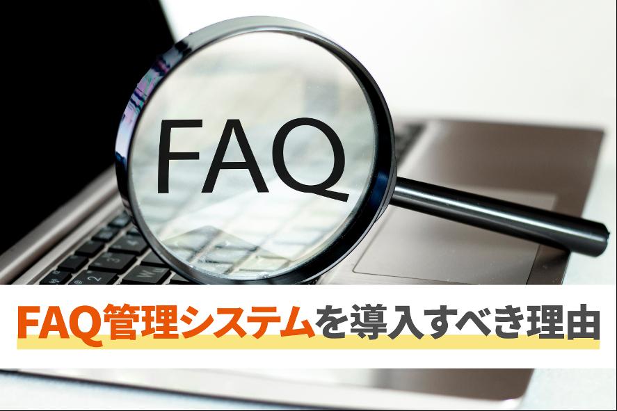 FAQ管理システムを導入すべき理由
