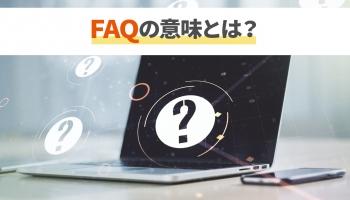 FAQの意味とは?Q&Aとの違いなど知らないとまずい基礎知識