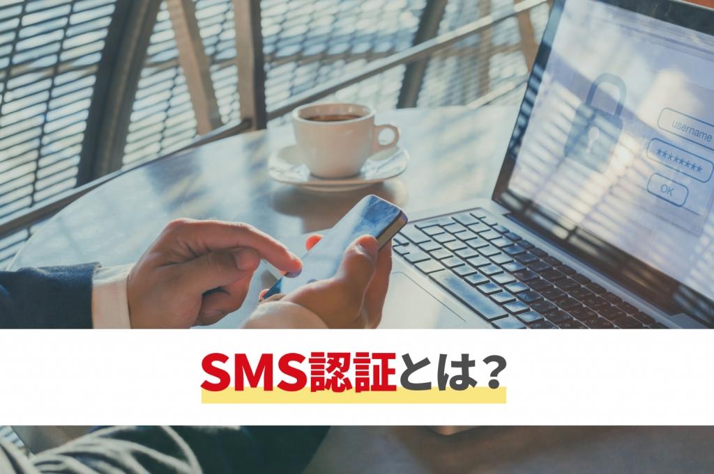 SMS認証とは?その仕組みやセキュリティ強化におすすめの理由