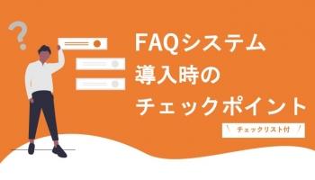 FAQシステム導入時のチェックポイント