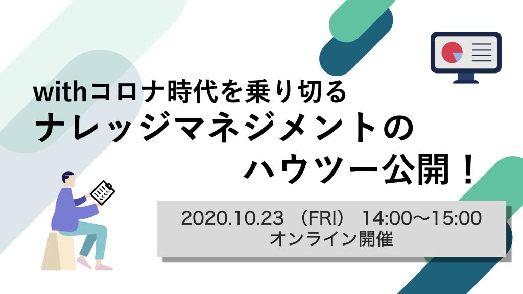 withコロナ時代を乗り切る<br>ナレッジマネジメントのハウツー公開!
