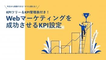Webマーケティングを成功させるKPI設定