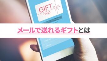 メールで送れるギフトとは?</br>「デジタルギフト」の活用シーンやおすすめサービスを紹介