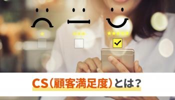 CS(顧客満足度)とは?CS向上の重要性や測り方など基本を解説