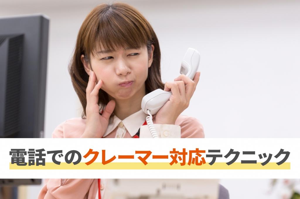 電話でのクレーマー対応で注意すべきことは?応対テクニック2選