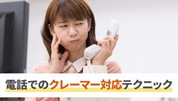 電話でのクレーマー対応で注意すべきことは?対応テクニック2選