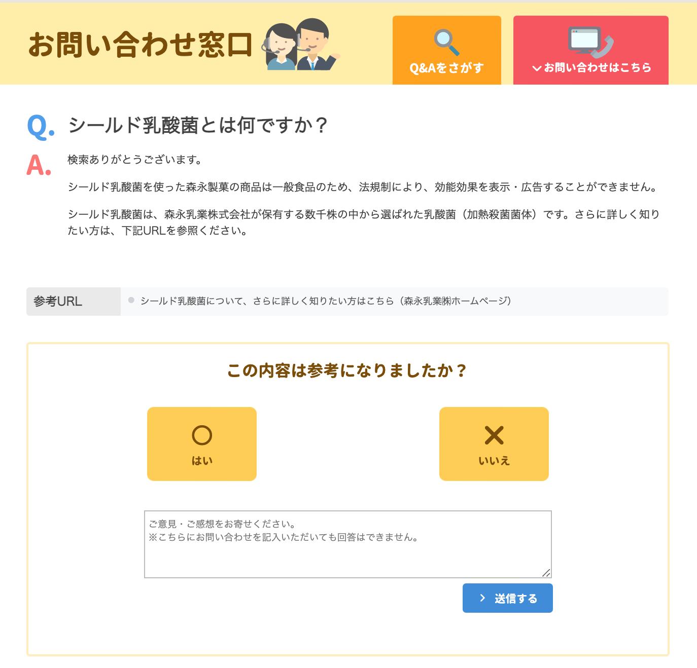 森永製菓株式会社様 事例1