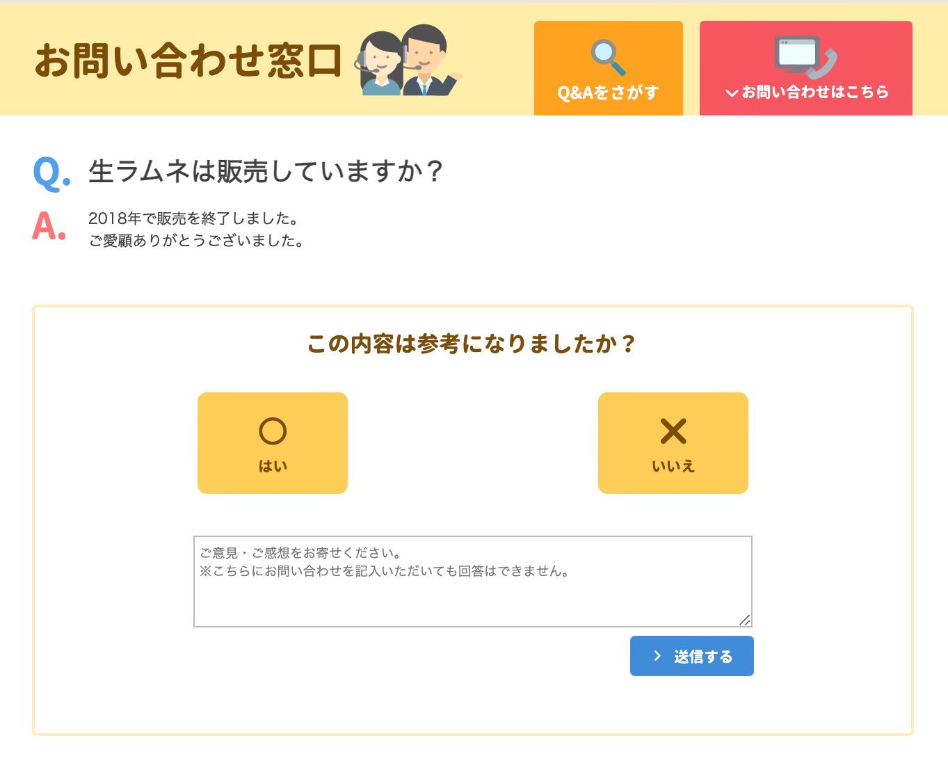 森永製菓株式会社様 事例2