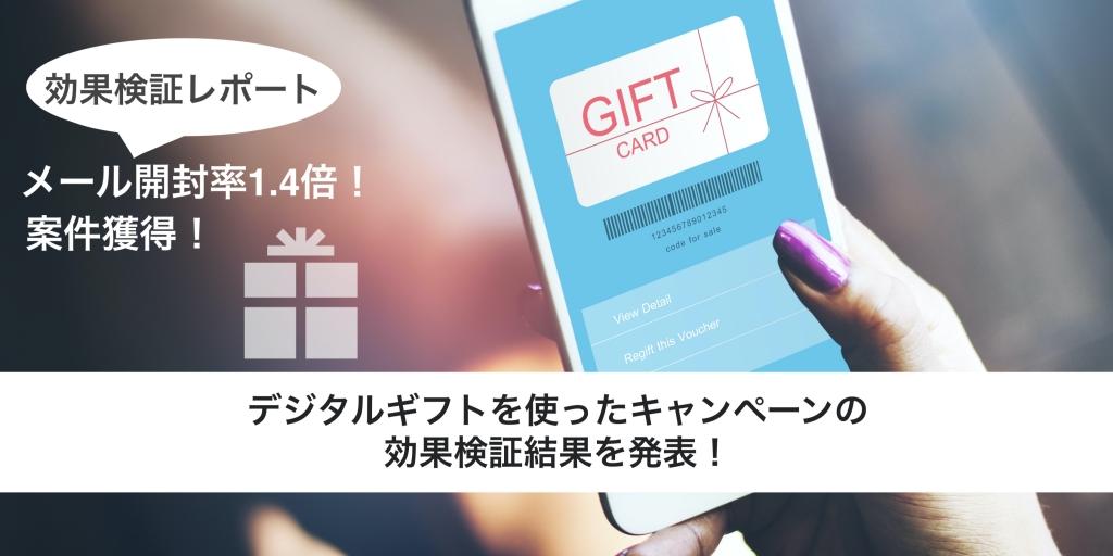 デジタルギフトを使ったキャンペーンの効果検証結果を発表!