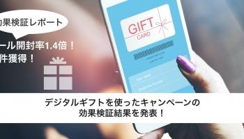 【効果検証レポート】メール開封率1.4倍&案件獲得!デジタルギフトを使ったキャンペーンの効果検証結果を発表!
