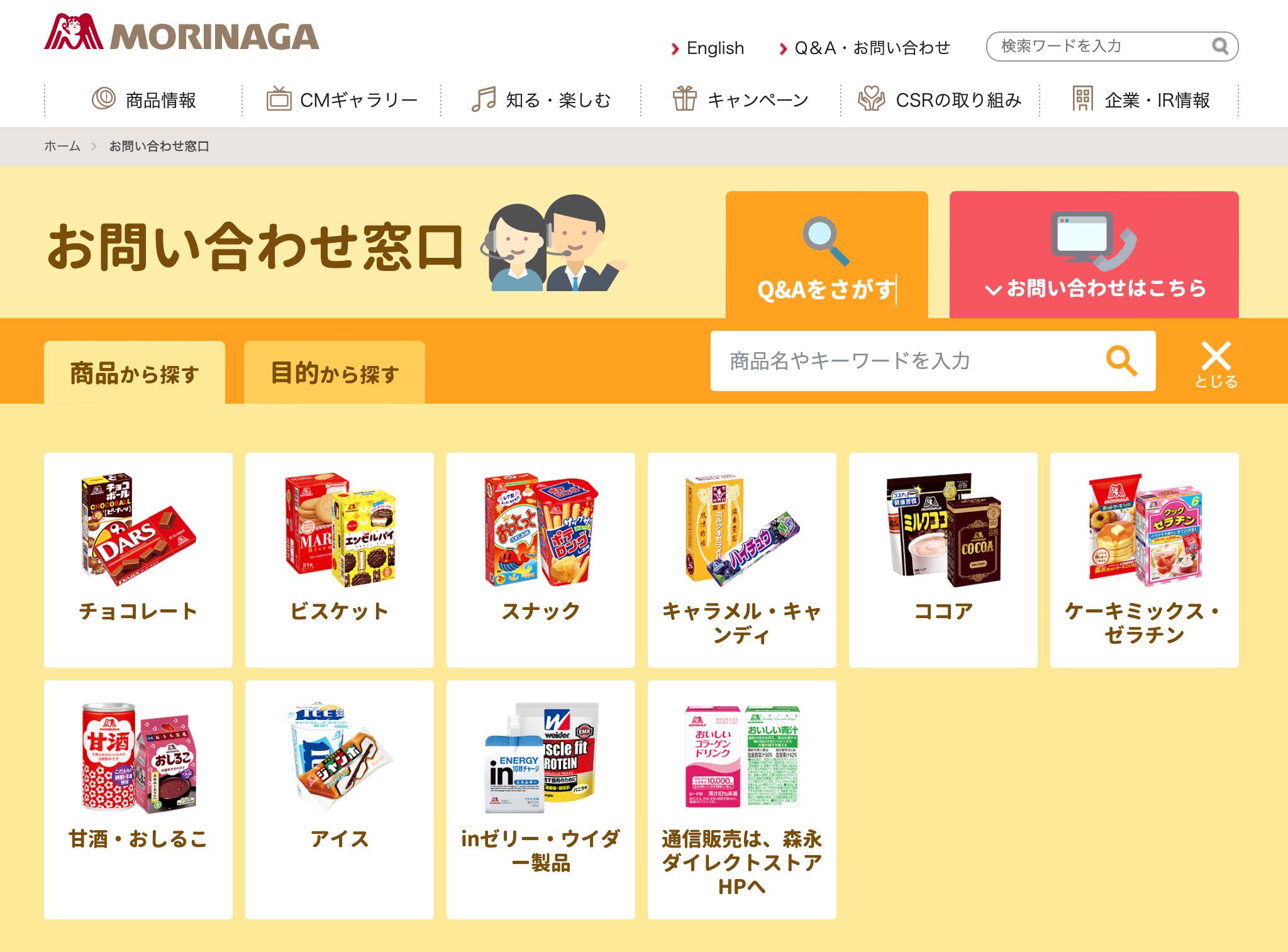 森永製菓株式会社様 Q&A・お問い合わせのトップページ