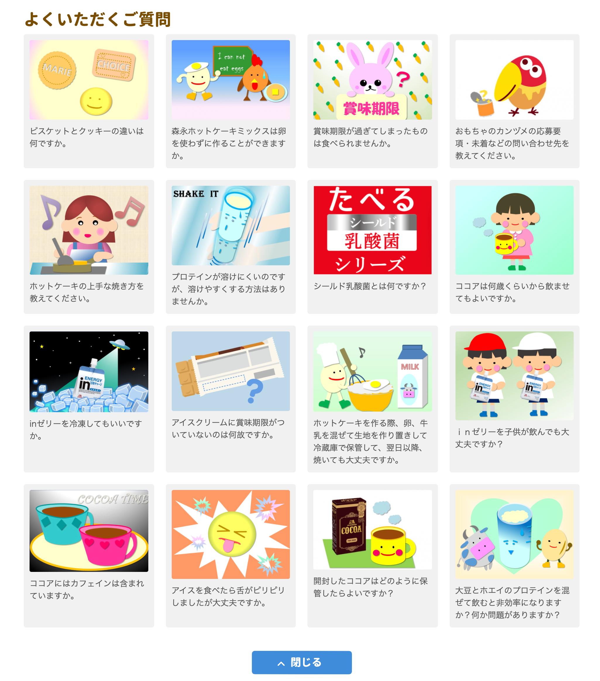 森永製菓株式会社様 事例4