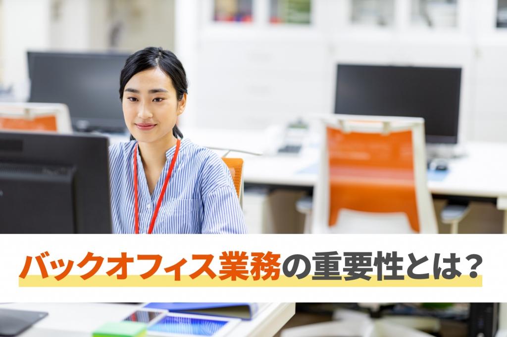 バックオフィス業務の重要性とは?効率化のメリットや方法を紹介
