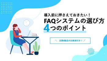 FAQシステムの選び方と4つのポイント【比較表付き】