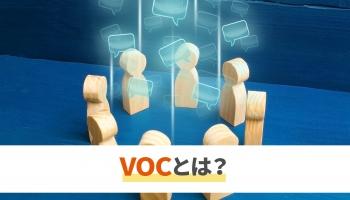 VOC(顧客の声)とは?</br>コールセンターでの収集や活用事例を詳しく紹介