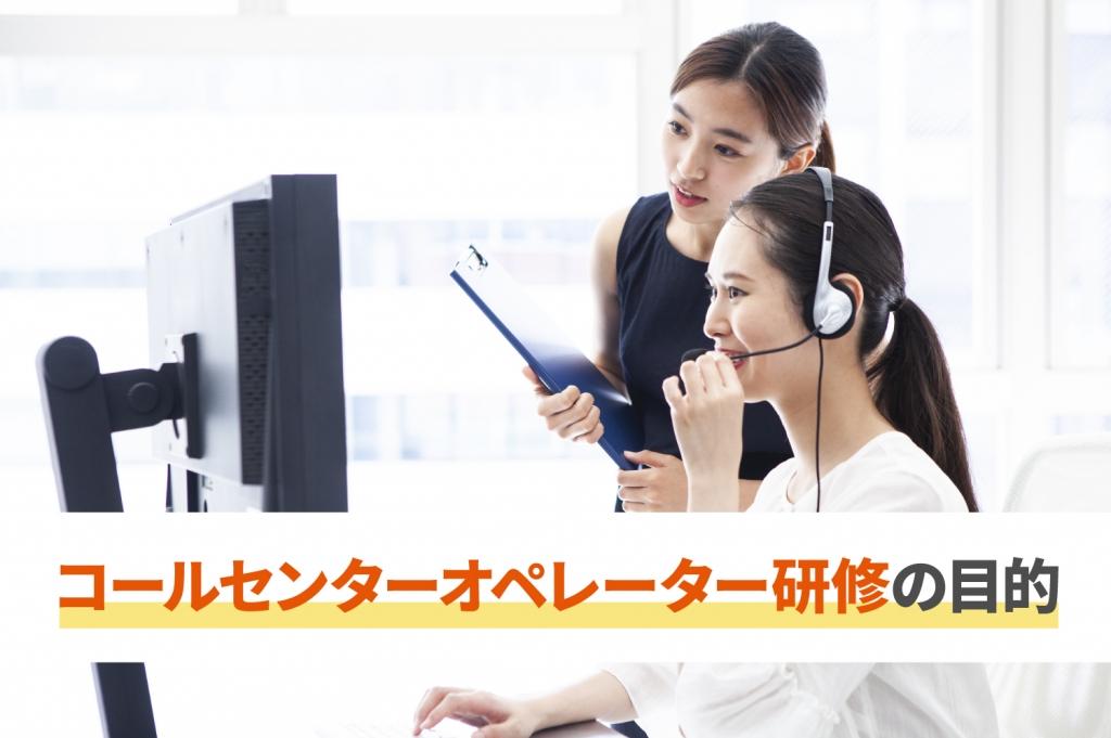 コールセンターオペレーター研修の目的や内容、成功のポイント