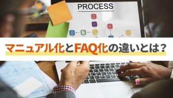 マニュアル化とFAQ化の違いから学ぶ!</br>業務効率を向上させるためのポイント