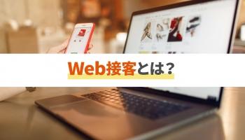 Web接客とは?その種類やメリット・ツールの選び方を詳しく解説