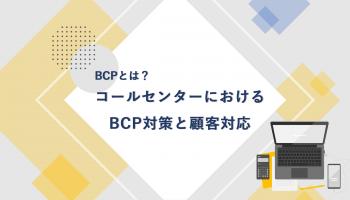 コールセンターにおけるBCP対策と顧客対応