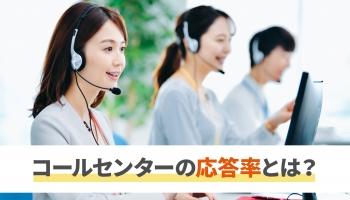 コールセンターの応答率とは?測定方法や効果的な上げ方を解説