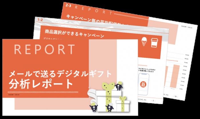 メールで送るデジタルギフト分析レポート
