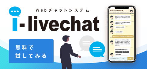 i-livechat_無料トライアル